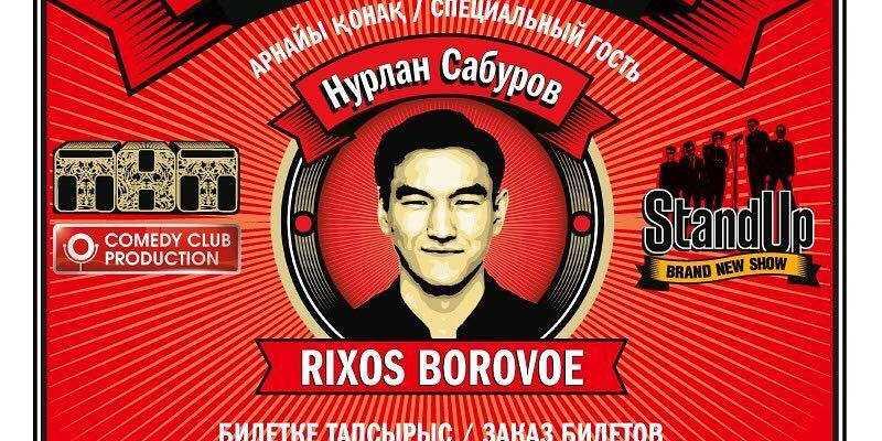 Нурлан Сабуров шоу 27 мая