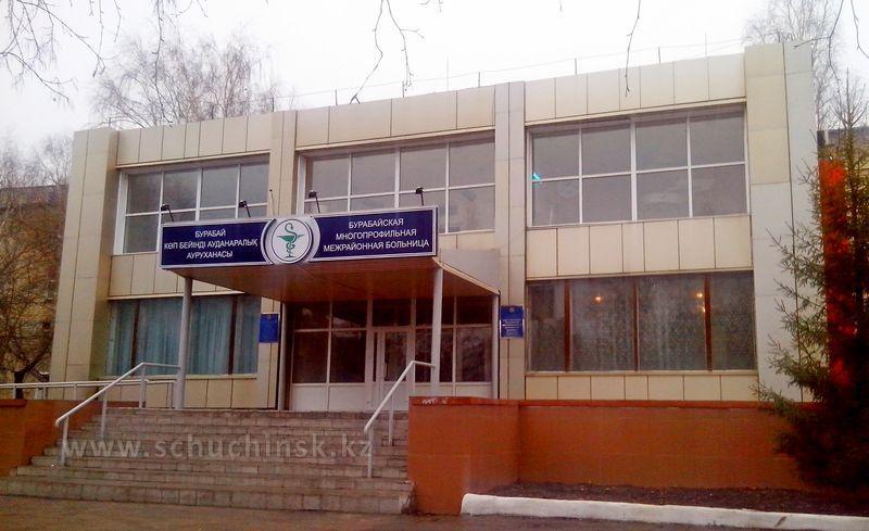 БУРАБАЙСКАЯ МНОГОПРОФИЛЬНАЯ МЕЖРАЙОННАЯ БОЛЬНИЦА - многопрофильный медицинский центр