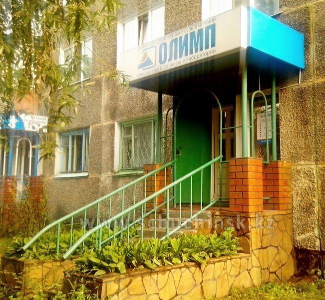 Лаборатория Олимп Щучинск