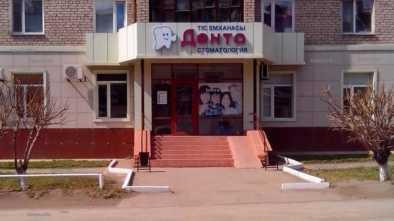 Щучинск стоматология Дента