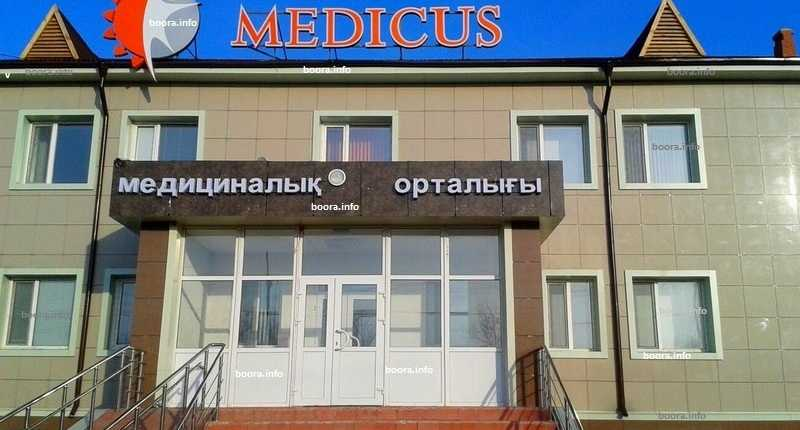 Щучинск Медикус центр