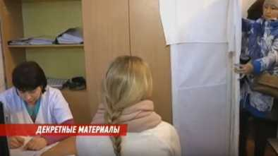 Беременные Щучинска бунтуют: им стыдно ходить к гинекологу