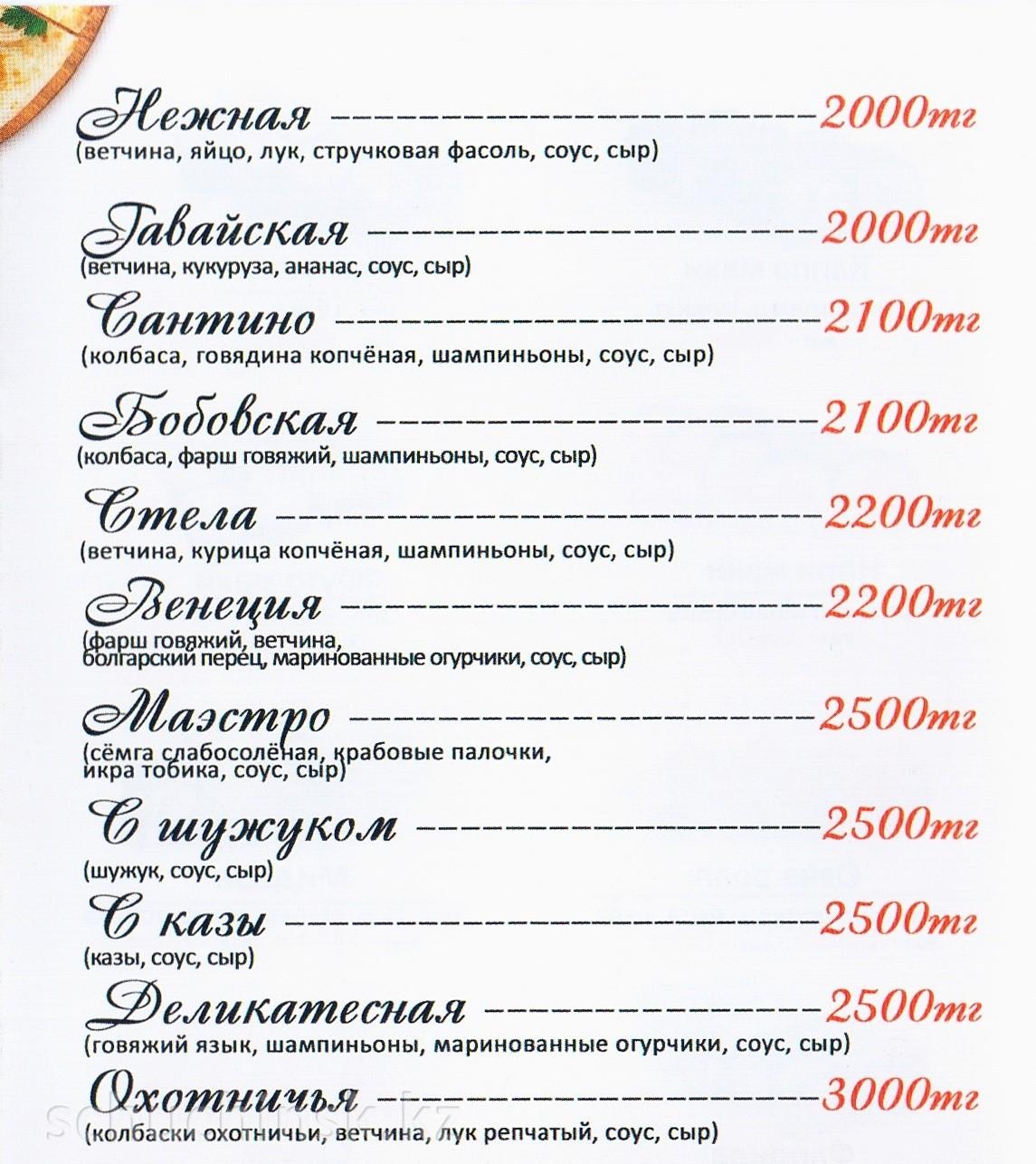 Суши и пицца в Щучинске, на заказ - бесплатная доставка