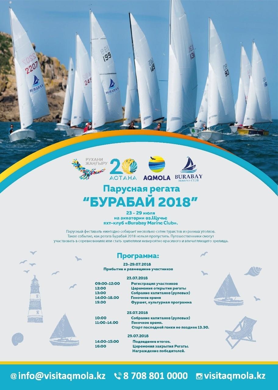 Щучинск парусная регата «Burabay 2018»