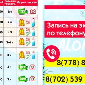 Боровое экскурсии Боровой Казахстан