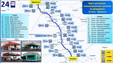 Карта туалетов на пути Астана - Боровое