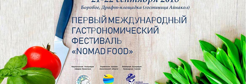 БОРОВОЕ ПЕРВЫЙ МЕЖДУНАРОДНЫЙ ГАСТРОНОМИЧЕСКИЙ ФЕСТИВАЛЬ «NOMAD FOOD»