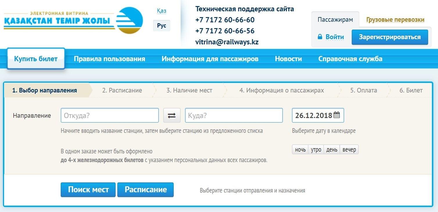 ЖД вокзал Щучинск расписание поездови электричек билет жд казахстан