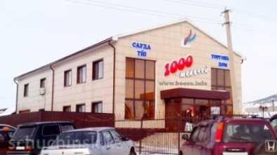 Щучинск торговый дом «1000 МЕЛОЧЕЙ»посуда, хозяйственные товары, строительные материалы, игрушки, электроника, бытовая техника, одежда