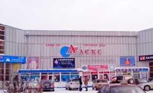 Щучинск торговый дом «АЛЕКС» - Акмолинская область Бурабайский район город Щучинск: одежда, обувь, бытовая техника, сотовые телефоны и другое