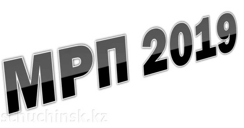 МРП, МЗП на 2019 год утверждены в Казахстане
