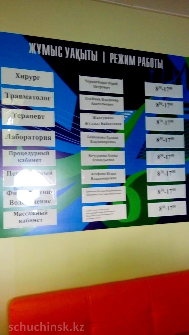 Щучинск медицинский восстановительный центр