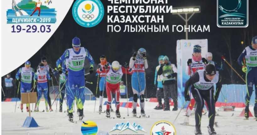 Чемпионат Казахстана по лыжным гонкам (FIS) 19-29 марта 2019 года