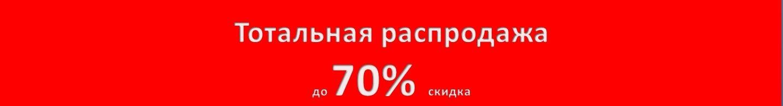 Щучинск - тотальная распродажа лучших брендов мужской одежды в торговом доме «АЛЕКС» начало 15 марта 10.00 по 17 марта.Успейте купить по самым низким ценам, со скидкой до 70 %, лучшие бренды мужской одежды.