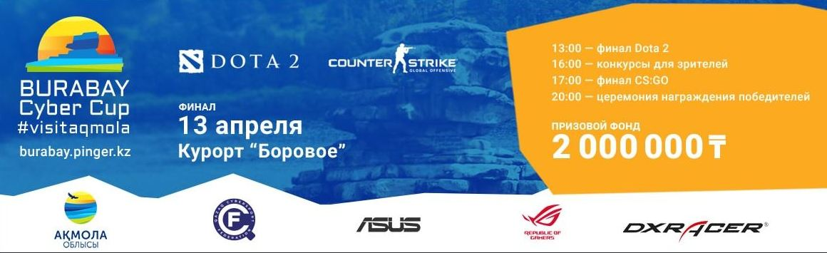 Щучинск турнир «Burabay Cyber Cup»