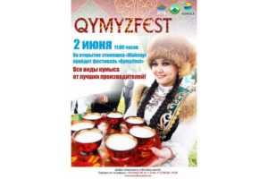 Фестиваль кумыса «QymyzFest» и байга «Бәйге-2019» пройдут в честь открытия этнопарка «Жайлау» в Бурабае
