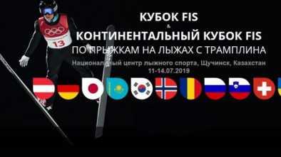 В Щучинске пройдут первые в истории международные соревнования по прыжкам на лыжах с трамплина - летние FIS-Кубок и Континентальный Кубок FIS!