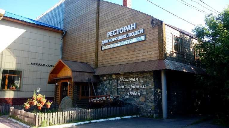 Ресторан «Астана Нуры» Щучинск