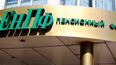 Новые правила пенсионных отчислений ожидают казахстанцев