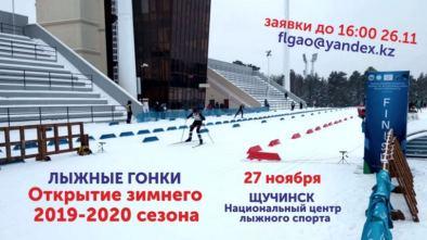 27 ноября в Центре Олимпийской Подготовки по Зимним Видам Спорта в Щучинске пройдут традиционные соревнования по лыжным гонкам, посвящённые открытию зимнего сезона.