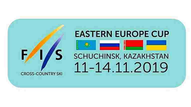 Центр Олимпийской Подготовки по Зимним Видам Спорта в Щучинске принял первый этап Кубка Восточной Европы FIS по лыжным гонкам