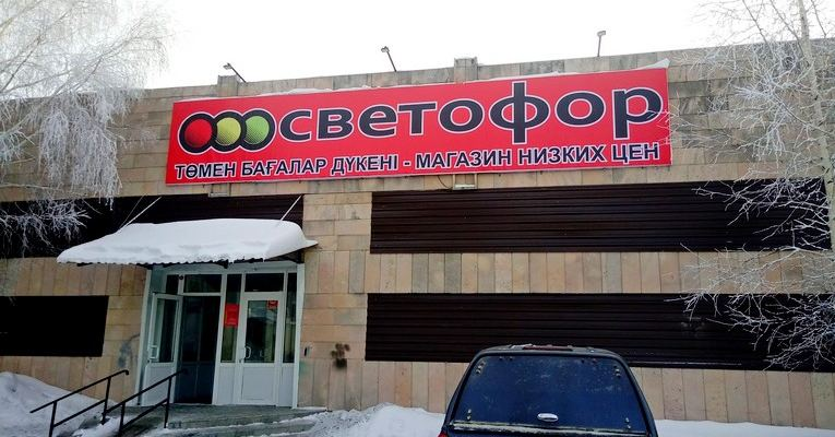 Магазин светофор Щучинск