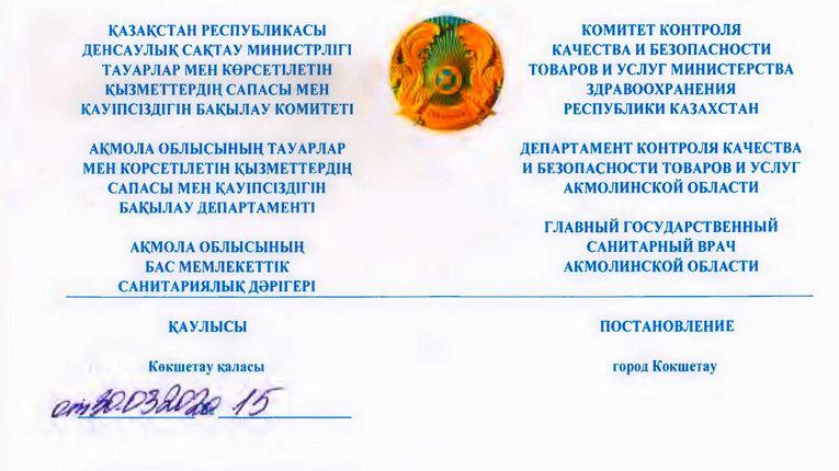 О введении режима карантина на территории Акмолинской области