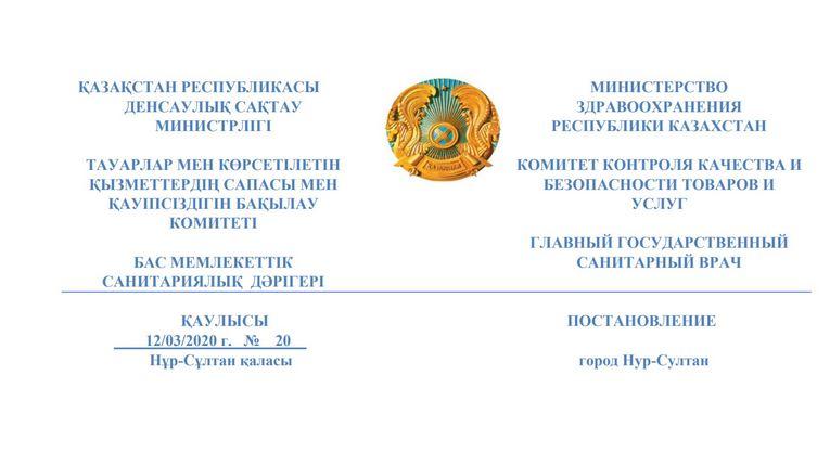 Об усилении мер по недопущению завоза и распространения коронавирусной инфекции в Республике Казахстан на период пандемии