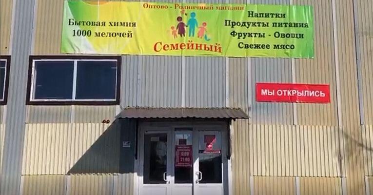 Щучинск Магазин Семейный
