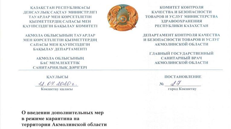 Ввести с 21:00 часов 13 апреля 2020 года до 25 апреля 2020 года на территории Акмолинской области дополнительные ограничительные меры с особыми условиями хозяйственной и (или) иной деятельности и жизни населения