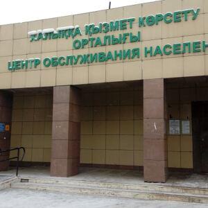 Работа ЦОНов полностью возобновлена в Щучинске, Нур-Султане и восьми областях