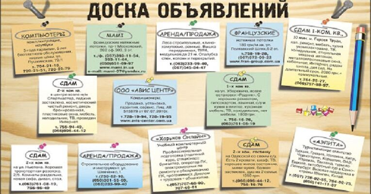 Щучинск объявления