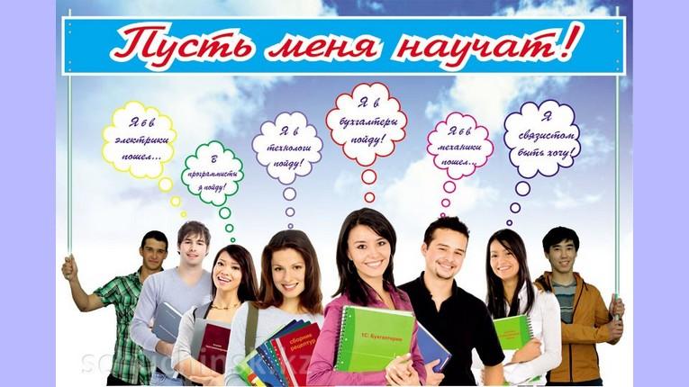 Высший технический колледж г.Щучинск объявляет набор студентов на новый учебный год