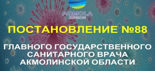 Постановление № 88 от 20 июля 2020 года «Об усилении карантинных мероприятий на территории рекреационных и курортных зон Акмолинской области»