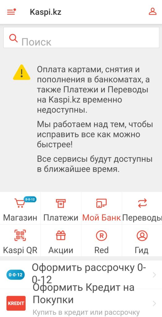 Приложение Каспий в 9:18 стало недоступным