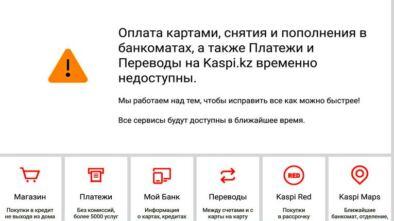В 28.10.2020 г. в 9:18 оплата картами Каспий, снятия и пополнения в банкоматах, платежи и переводы также временно недоступны