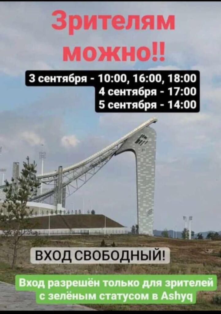 3 сентября, в Щучинске стартовал этап летней серии Гран-при по прыжкам на лыжах с трамплина
